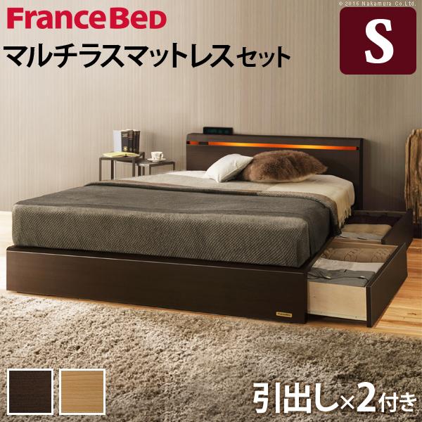 フランスベッド シングル 収納 ライト・棚付きベッド 〔クレイグ〕 引き出し付き シングル マルチラススーパースプリング(代引不可)【int_d11】