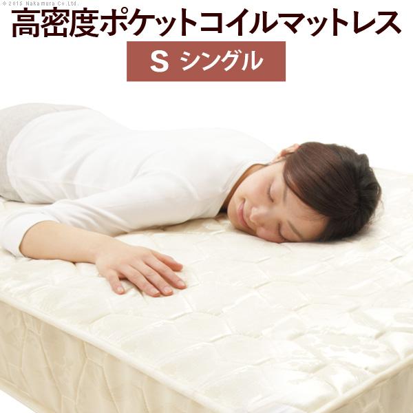 ポケットコイル スプリング マットレス シングル マットレスのみ ベッド シングル マットレス 寝具 スプリング(代引不可)