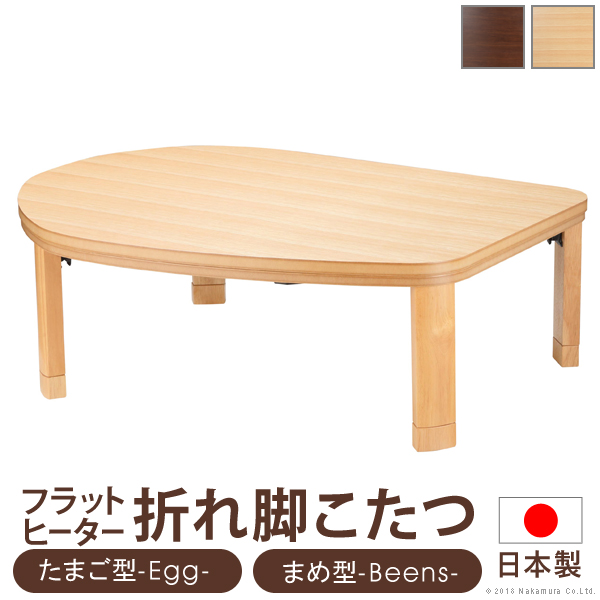こたつ テーブル 国産 折脚フラットヒーターこたつ 〔エッグ&ビーンズ〕 120x90cm(代引不可)【送料無料】