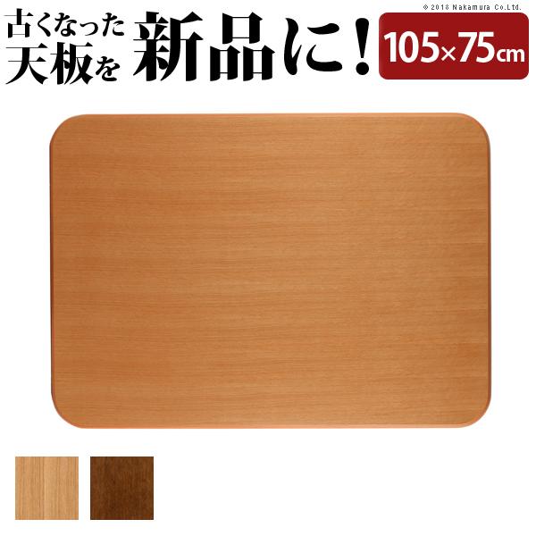 こたつ 天板のみ 長方形 楢ラウンドこたつ天板 〔アスター〕 105x75cm こたつ板 テーブル板 日本製 国産 木製(代引不可)【int_d11】