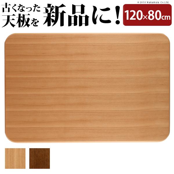 こたつ 天板のみ 長方形 楢ラウンドこたつ天板 〔アスター〕 120x80cm こたつ板 テーブル板 日本製 国産 木製(代引不可)【int_d11】