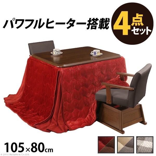 こたつ 長方形 ダイニングテーブル 105x80cm 4点セット こたつ本体+専用省スペース布団+肘付き回転椅子〔ルーカス〕2脚(代引不可)【送料無料】