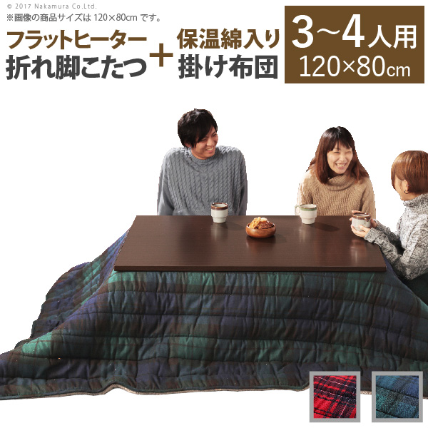 こたつ テーブル 折れ脚 スクエアこたつ 〔バルト〕 120x80cm+保温綿入りこたつ布団チェックタイプ 2点セット セット 布団(代引不可)【int_d11】