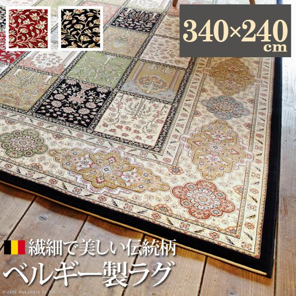 ラグ カーペット ラグマット ベルギー製〔リール〕 340x240cm 絨毯 高級 ベルギー 長方形(代引不可)