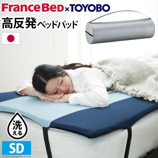 フランスベッド ベッドパッド セミダブル ブレスエアーエクストラ ベッドパッド セミダブルサイズ(代引不可)【inte_D1806】