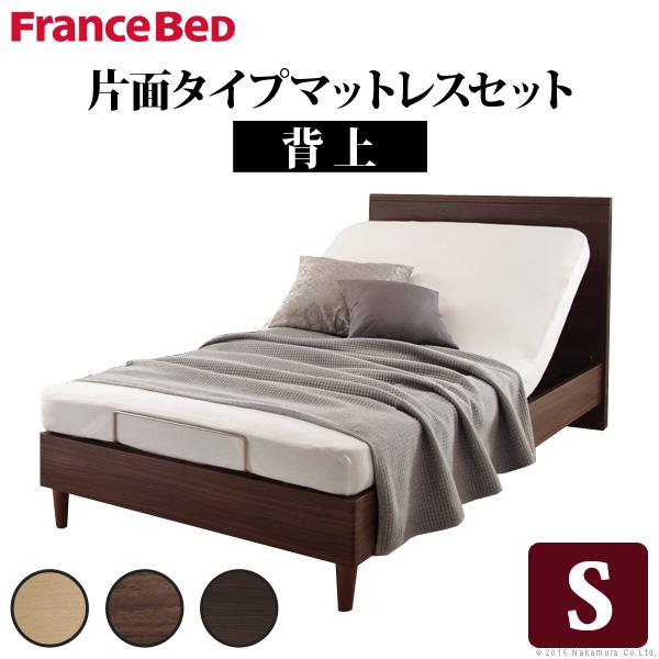 電動ベッド リクライニング シングル 電動リクライニングベッド 〔グリフィン〕 シングルサイズ 片面タイプマットレスセット(代引不可)【inte_D1806】