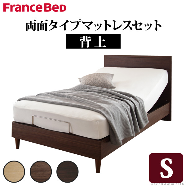電動ベッド リクライニング シングル 電動リクライニングベッド 〔グリフィン〕 シングルサイズ 両面タイプマットレスセット(代引不可)【int_d11】