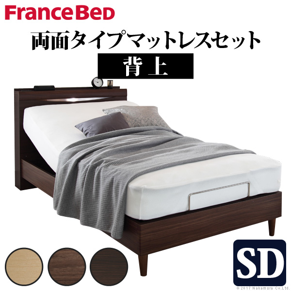 電動ベッド リクライニング セミダブル 電動リクライニングベッド セミダブルサイズ 両面タイプマットレスセット フランスベッド(代引不可)【int_d11】