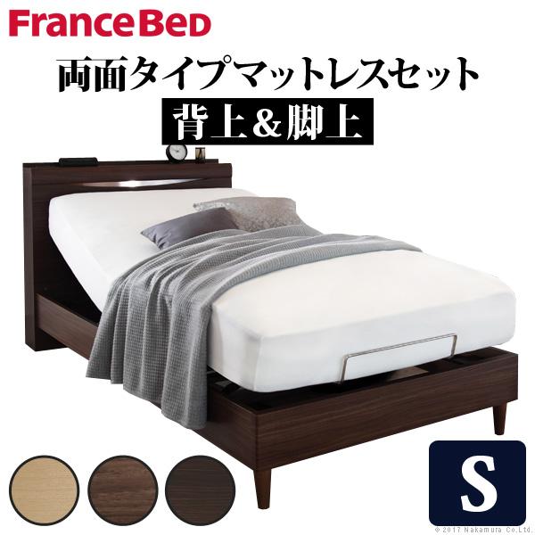 電動ベッド シングル 電動リクライニングベッド シングルサイズ 両面タイプマットレスセット フランスベッド リクライニング(代引不可)【inte_D1806】