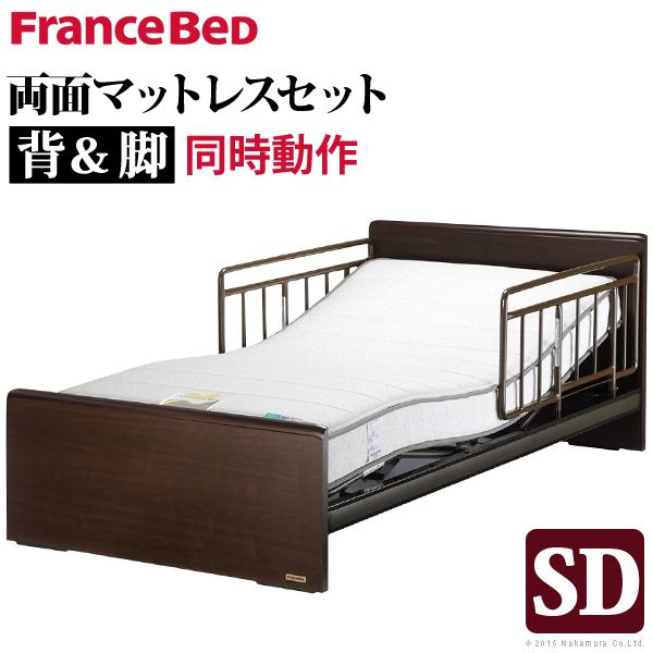 電動ベッド リクライニング セミダブル 電動リクライニングベッド セミダブルサイズ 両面タイプマットレス+サイドレールセット(代引不可)【int_d11】