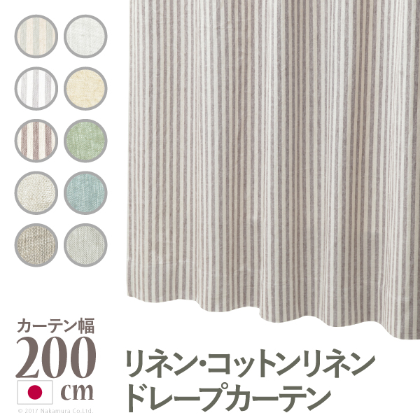 リネン コットンリネンカーテン 幅200cm 丈135~240cm ドレープカーテン 天然素材 日本製 10柄 12900491(代引不可)【inte_D1806】