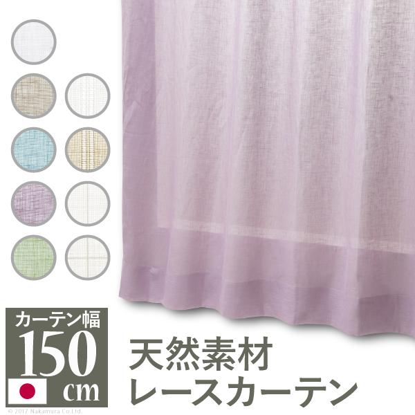 天然素材レースカーテン 幅150cm 丈133~238cm ドレープカーテン 綿100% 麻100% 日本製 9色 12901587(代引不可)【送料無料】【inte_D1806】