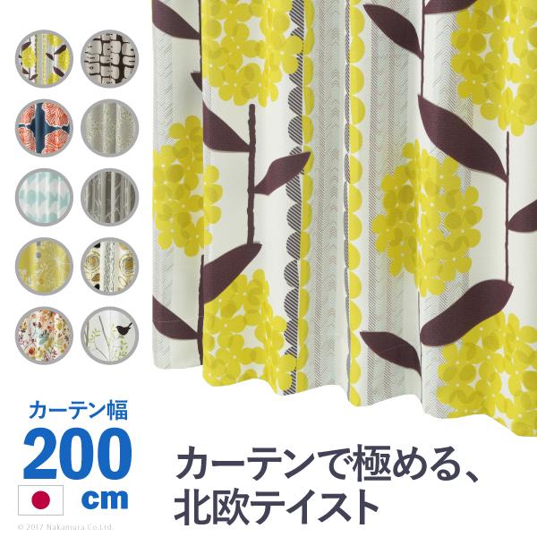 ノルディックデザインカーテン 幅200cm 丈135~260cm ドレープカーテン 遮光 2級 3級 形状記憶加工 北欧 10柄 33100937(代引不可)