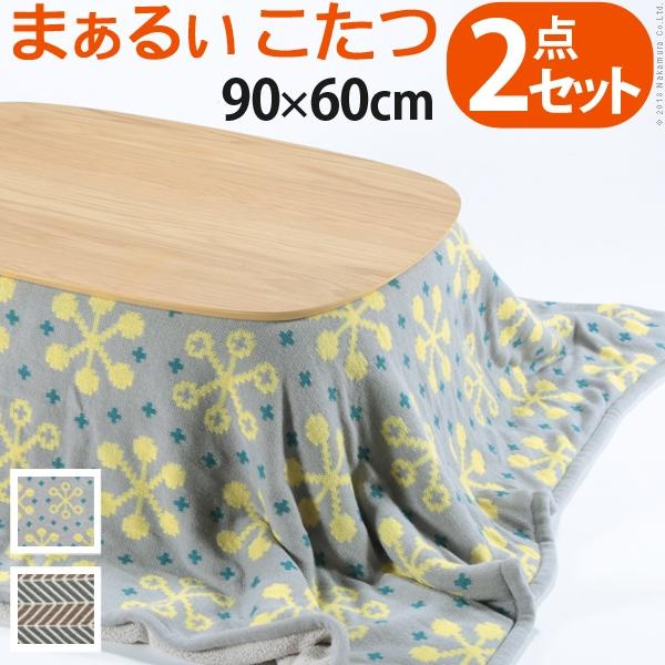 こたつ テーブル 丸くてやさしい北欧デザインこたつ 〔モイ〕 90x60cm+北欧柄ニット セット  リビングテーブル (代引不可)