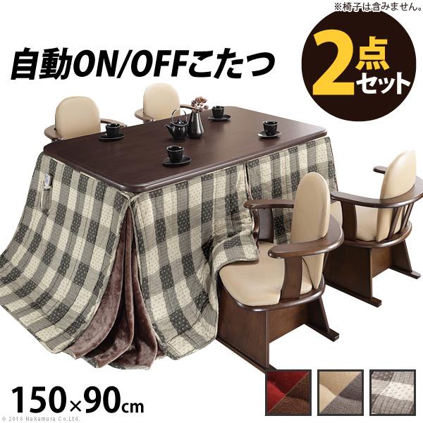 こたつ 正方形 ダイニングテーブル 人感センサー・高さ調節機能付き ダイニングこたつ 〔アコード〕150x90cm+専用(代引不可)【送料無料】