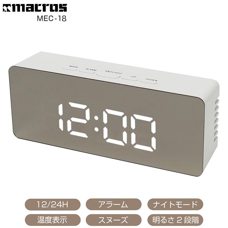 送料無料 置き時計 未使用品 置時計 デジタル デジタル時計 卓上 激安卸販売新品 テラス LED ミラークロックL 乾電池 温度 USB ナイトモード 明るさ調整 スヌーズ MEC-18 アラーム