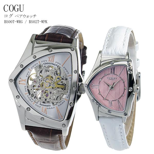 コグ COGU ペアウォッチ 腕時計 時計 BS00T-WRG/BS02T-WPK ホワイト/ピンク