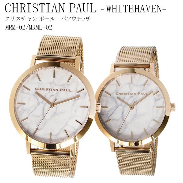 クリスチャンポール CHRISTIAN PAUL ホワイトマーブル文字盤 ローズゴールド メッシュバンド WHITEHAVEN ペアウォッチ MRM-02/MRML-02