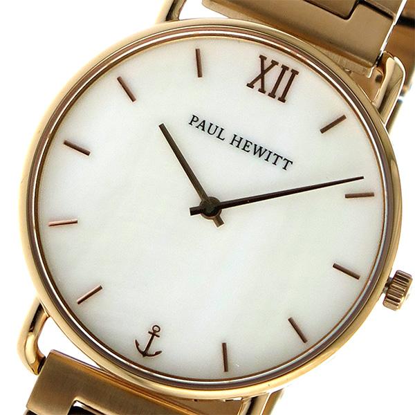 ポールヒューイット PAUL HEWITT ユニセックス 腕時計 時計 00275051 PH-M-R-P-33S ホワイト