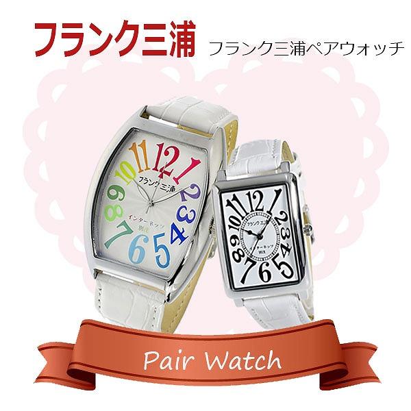 【ペアウォッチ】フランク三浦 インターネッツ別注 腕時計 時計 FM06IT-CRWH FM01IT-WH