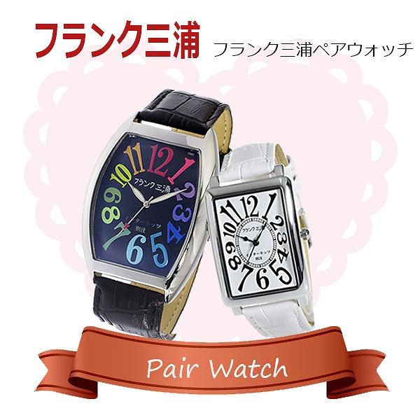 【ペアウォッチ】フランク三浦 インターネッツ別注 腕時計 時計 FM06IT-CRBK FM01IT-WH