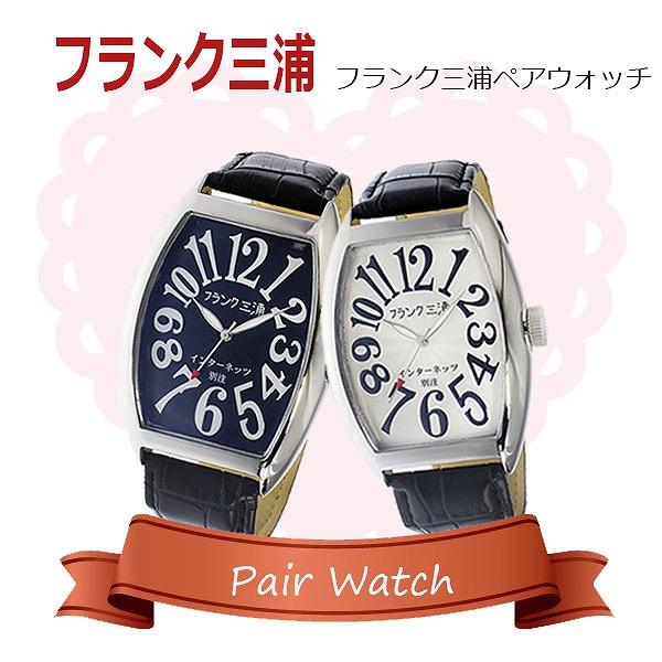 【ペアウォッチ】フランク三浦 インターネッツ別注 腕時計 時計 FM06IT-BK FM06IT-WH