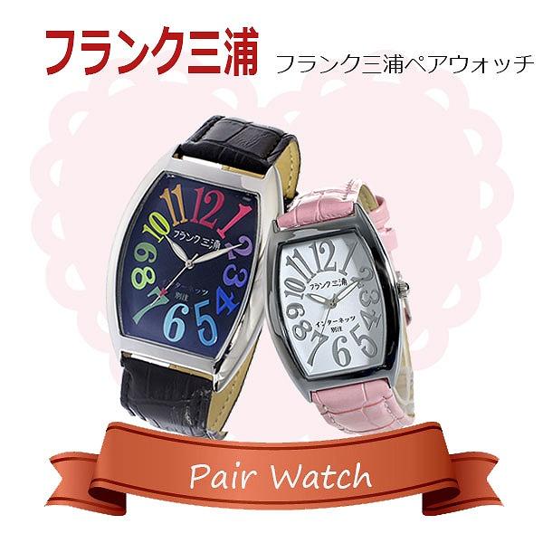 【ペアウォッチ】フランク三浦 インターネッツ別注 腕時計 時計 FM06IT-CRBK FM00IT-SVPK