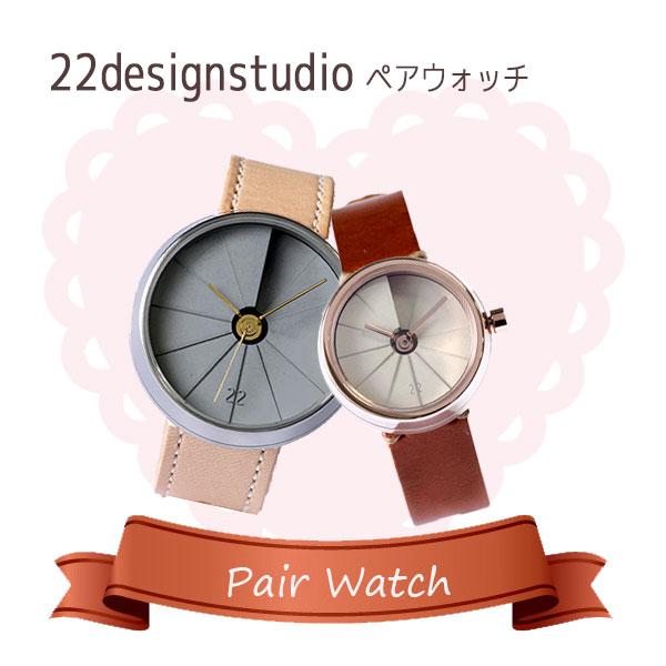 【ペアウォッチ】22designstudio 4th Dimension Watch 腕時計 時計 CW02001 CW05003【ポイント10倍】