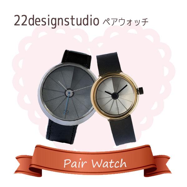 【ペアウォッチ】22designstudio 4th Dimension Watch 腕時計 時計 CW02002 CW05002
