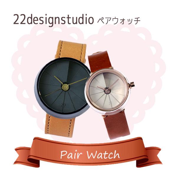 【ペアウォッチ】22designstudio 4th Dimension Watch 腕時計 CW02003 CW05003【送料無料】