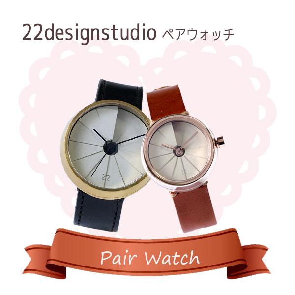 【ペアウォッチ】22designstudio 4th Dimension Watch 腕時計 CW02004 CW05003【送料無料】