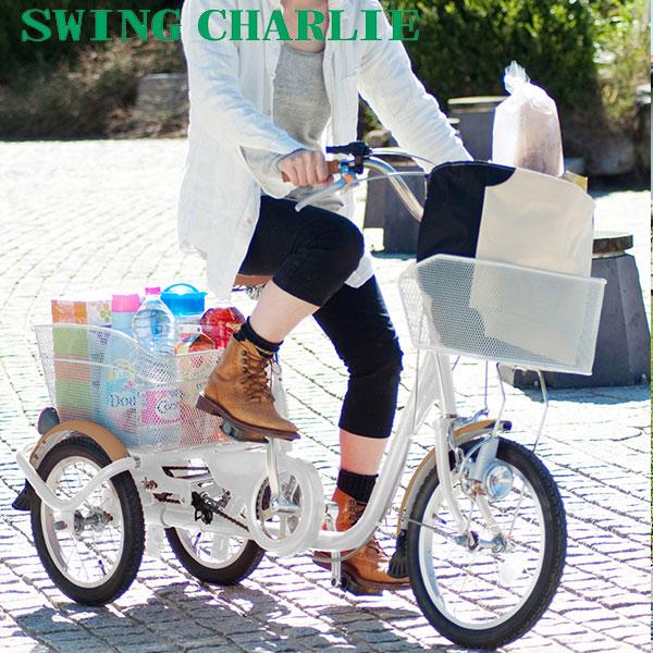 スイングチャーリー SWING CHARLIE2 自転車 MG-TRE16SW-BL ブルー 代引き不可【送料無料】