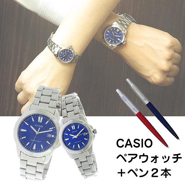 ペアウォッチ 希少逆輸入モデル カシオ CASIO パーカー ペン付き 腕時計 時計 メンズ レディース MTP-1215A-2A2 LTP-1215A-2A2 ネイビー