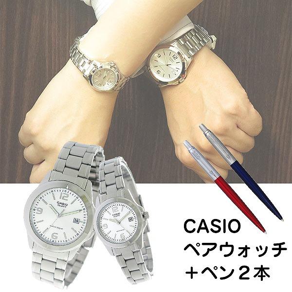 ペアウォッチ 希少逆輸入モデル カシオ CASIO パーカー ペン付き 腕時計 時計 メンズ レディース MTP-1215A-7A LTP-1215A-7A シルバー