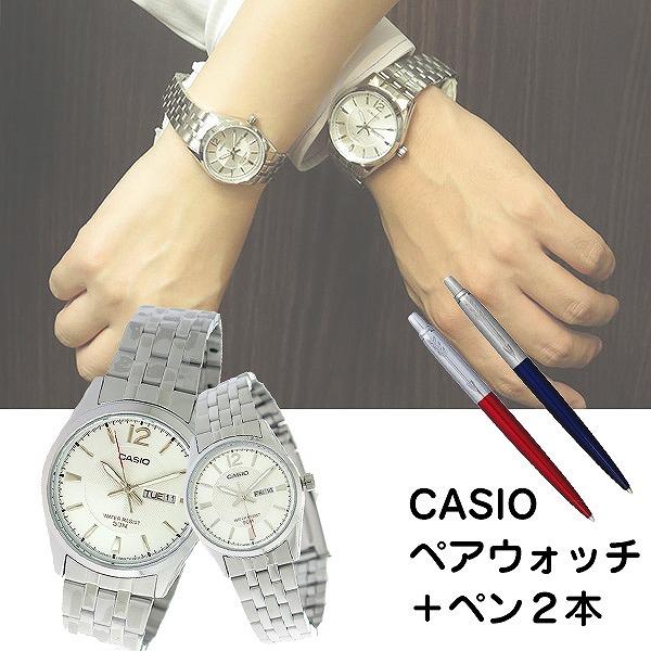 ペアウォッチ 希少逆輸入モデル カシオ CASIO パーカー ペン付き 腕時計 時計 メンズ レディース MTP-1335D-7A LTP-1335D-7A シルバー