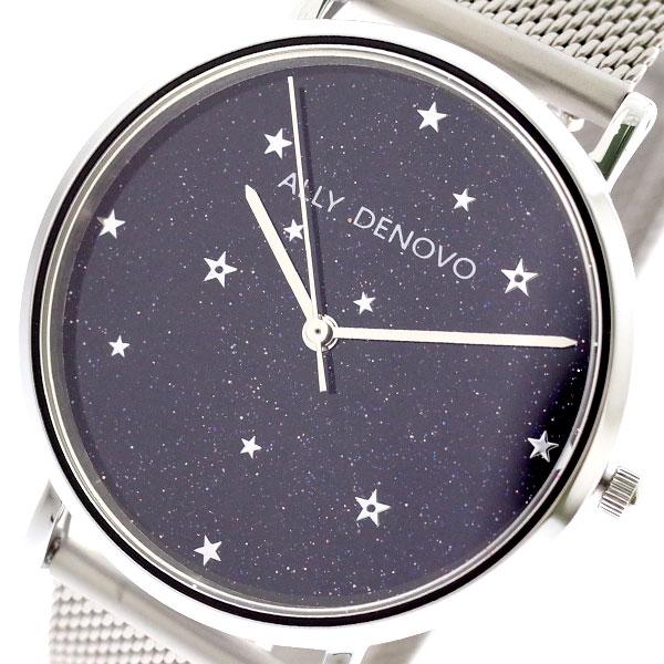 アリーデノヴォ ALLY DENOVO 腕時計 替えベルトセット レディース AF5017.1 STARRY NIGHT クォーツ ネイビー シルバー ブラック ネイビー【送料無料】