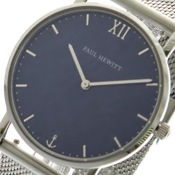 ポールヒューイット PAUL HEWITT 腕時計 メンズ レディース PH-SA-S-SM-B-4S 6451182 ミスオーシャンライン Miss Ocean Line クォーツ ネイビー シルバー ネイビー【送料無料】