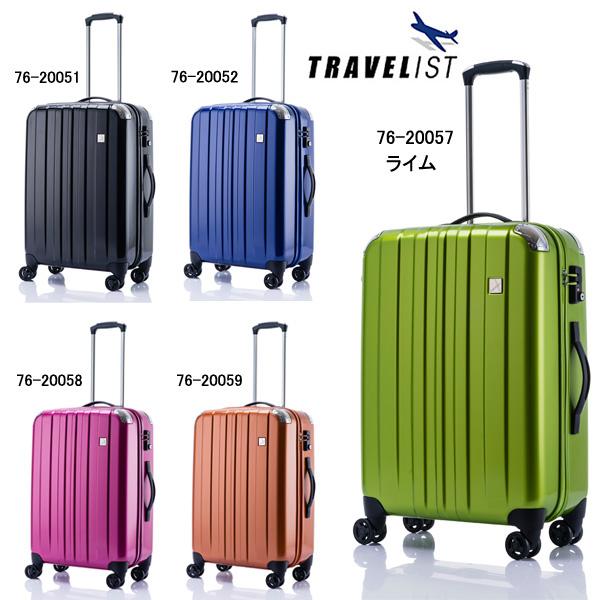 トラベリスト トラスト スーツケース Mサイズ 76-20057 ライム (代引き不可)