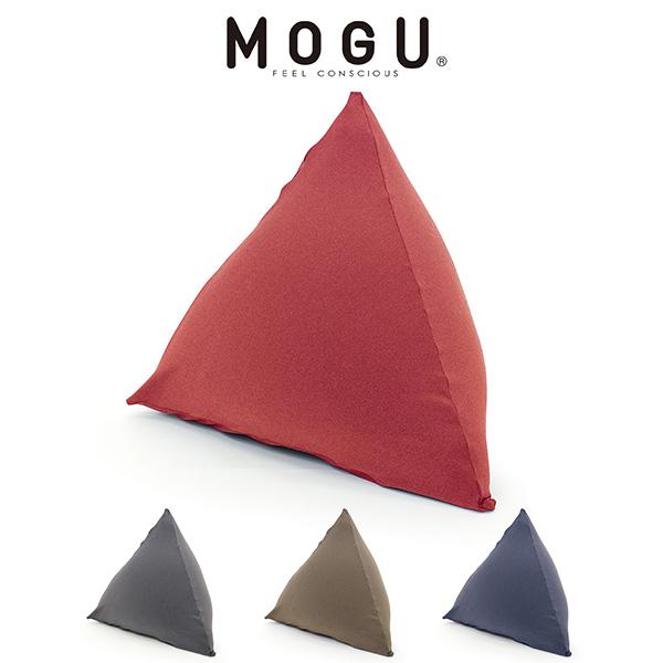 【MOGU】 プレミアム気持ちいい三角クッション 本体(カバー付き) クッション ソファ お昼寝 洗える ウォッシャブル モグ もぐ(代引不可)