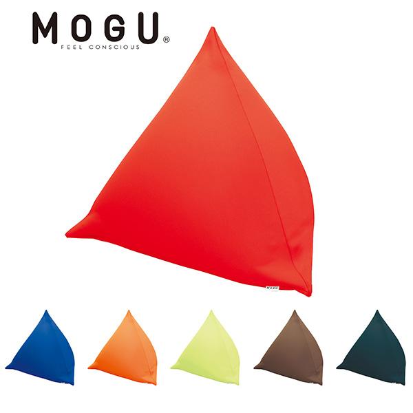 【MOGU】 気持ちいい三角クッション 本体(カバー付き) クッション ビーズクッション ビーズソファ お昼寝 洗える ウォッシャブル(代引不可)