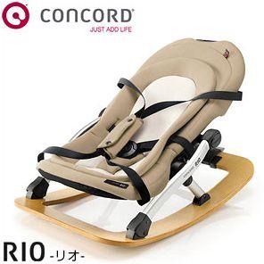 コンコルド バウンサ- チェア リオ CONCORD BOUBCER CHAIR RIO【送料無料】(代引き不可)