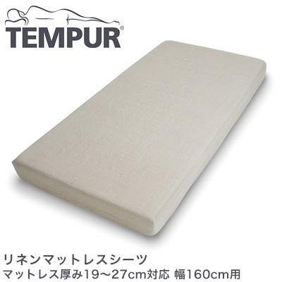 テンピュール リネンマットレスシーツ マットレス厚み19~27cm対応 幅160cm用 tempur【正規品】