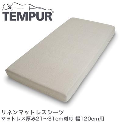 テンピュール リネンマットレスシーツ tempur テンピュール リネンマットレスシーツ マットレス厚み21~31cm対応 幅120cm用 tempur【正規品】