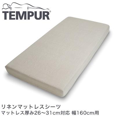 テンピュール リネンマットレスシーツ tempur テンピュール リネンマットレスシーツ マットレス厚み26~31cm対応 幅160cm用 tempur【正規品】