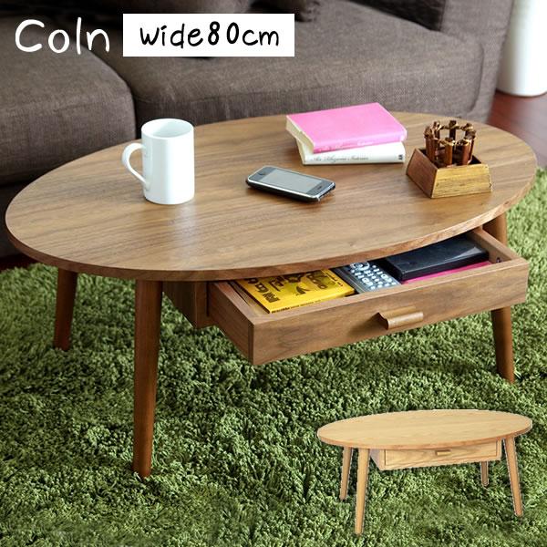 センターテーブル ウォールナット 木製 引き出し収納付きテーブル coln 〔コルン〕 ウォールナット【送料無料】【int_d11】