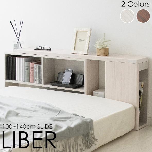 伸縮ヘッドボード LIBER(リベル) 幅100~140cm ヘッドボード ベッド収納 収納家具 本棚 ラック 伸縮タイプ(代引不可)【送料無料】