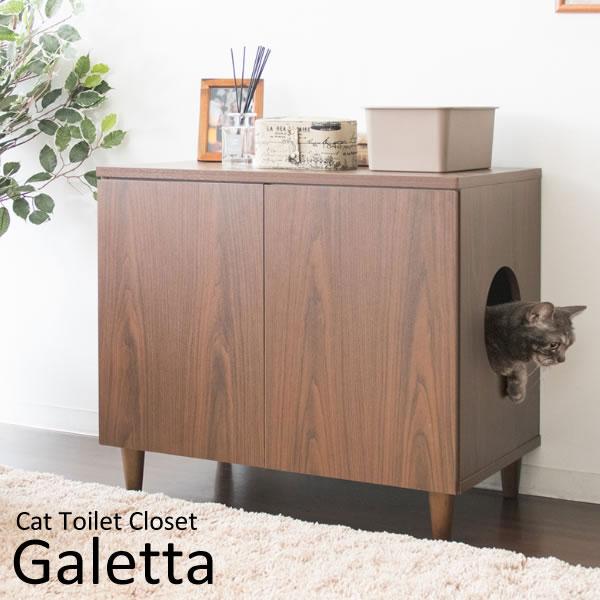 キャットトイレクローゼット Galetta(ガレッタ) 猫トイレ クローゼット キャットトイレ トイレ収納(代引不可)【送料無料】
