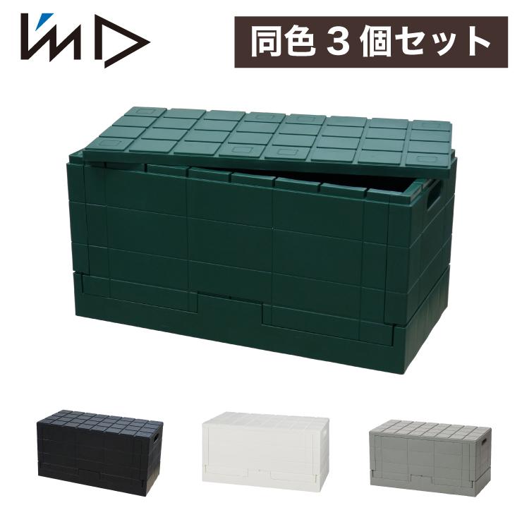 日本製 収納ボックス 同色3個セット 幅60cm 折り畳み 収納箱 収納 コンテナ収納 スタッキング シンプル グリッドコンテナ【あす楽対応】【送料無料】