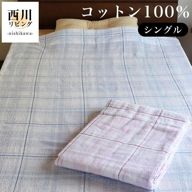 送料無料 西川 タオルケット やさしい肌ざわり 新色追加 綿 140x190 1シングルサイズ 激安特価品 シングルサイズ 100% コットン
