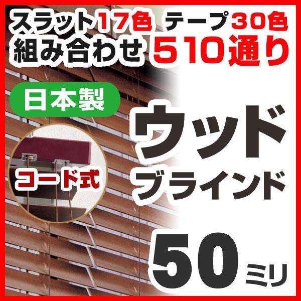 特売 ブラインド ウッドブラインド 木製 木製 標準タイプ50F ワンコントロール式 高さ183~200cm×幅221~240cm 日本製 ラダーテープあり(き) 日本製【送料無料】, 縁こや:dae6110f --- irecyclecampaign.org